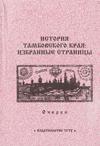История Тамбовского края: избранные страницы