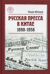 Русская пресса в Китае (1898–1956)