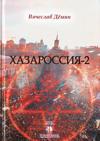 Хазароссия-2