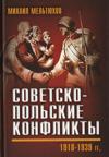Советско-польские конфликты 1918–1939 гг.