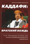Каддафи: братский вождь