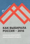 Как выбирала Россия – 2016