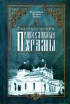 Гжатская земля: Православные храмы