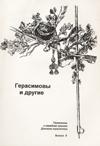 Герасимовы и другие