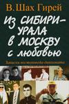 Из Сибири-Урала в Москву с любовью