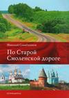 По Старой Смоленской дороге