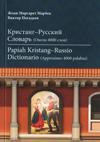 Кристанг-русский словарь