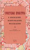 Советская культура в краеведении, экскурсоведении, музееведении