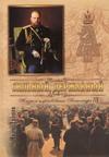 Сильный, державный...: Жизнь и царствование Императора Александра III