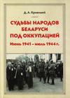 Судьбы народов Беларуси под оккупацией