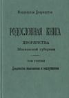 Родословная книга дворянства Московской губернии