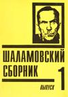 Шаламовский сборник
