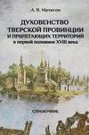 Духовенство Тверской провинции и прилегающих территорий в первой половине XVIII века
