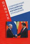Современные российско-китайские отношения