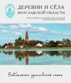 Деревни и сёла Ярославской области