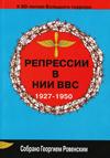 Репрессии в НИИ ВВС (Чкаловская)