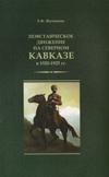 Повстанческое движение на Северном Кавказе в 1920–1925 гг.