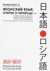 Японский язык: очерки о переводе