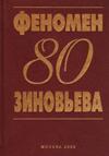 Феномен Зиновьева