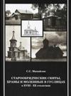 Старообрядческие скиты, храмы и моленные в Гуслицах в XIX–XX столетиях