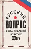 Русский вопрос в национальной политике. ХХ век