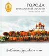 Города Ярославской области