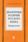 Диалектные различия русского языка: Морфология