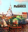 Рыбинск: Восемь любимых маршрутов