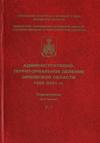 Административно-территориальное деление Орловской области. 1928–2011 гг.