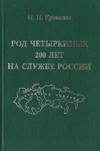 Род Четыркиных – 200 лет на службе России