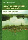 Край Ершичский, героический
