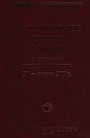Представительные институты в России в контексте европейской истории XV – середина XVII в.