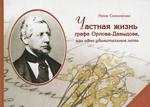 Частная жизнь графа Орлова-Давыдова, или Одно удивительное лето