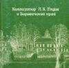 Композитор А.К. Лядов и Боровичский край
