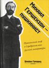 Михаил Гершензон – пушкинист
