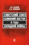Советский Союз и Ближний Восток в годы холодной войны