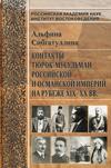 Контакты тюрок-мусульман Российской и Османской империй на рубеже XIX–XX вв.