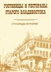 Гостиницы и рестораны старого Владивостока