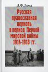Русская православная церковь в период первой мировой войны 1914–1918 гг.