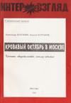 Кровавый октябрь в Москве