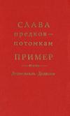 Слава предков – потомкам пример: Дедиславль – Дедилов