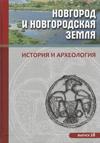 Новгород и Новгородская земля: история и археология