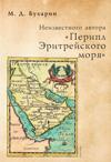 Неизвестного автора «Перипл Эритрейского моря»