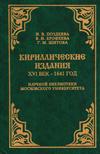 Кириллические издания. XVI век – 1641 г.