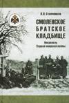 Смоленское Братское кладбище