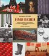 Имя вещи: Одежда и процесс ее изготовления в «Словаре живого великорусского языка» В.И. Даля