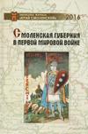 Смоленская губерния в первой мировой войне