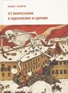 От марксизма к идеализму и церкви (1897–1927)