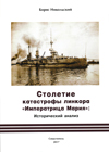 Столетие катастрофы линкора «Императрица Мария»