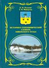 Историко-топонимический словарь Ливенского уезда